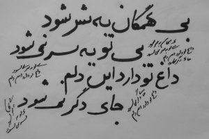 Gedicht in Farsi